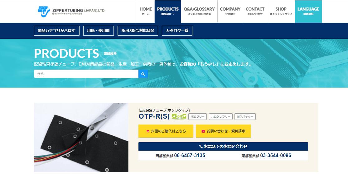 結束保護チューブ(ホックタイプ)OTP-R(S)