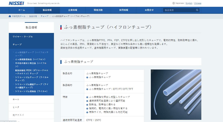 ふっ素樹脂チューブ(ハイフロンチューブ)