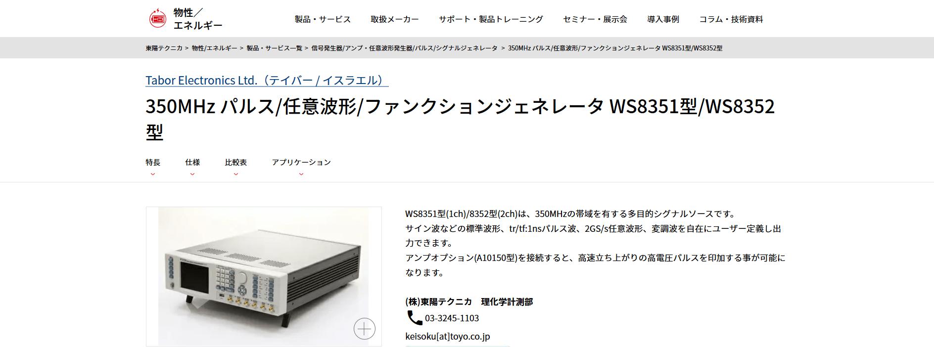 350MHz~ 高速 広帯域 任意波形/シグナルジェネレータ