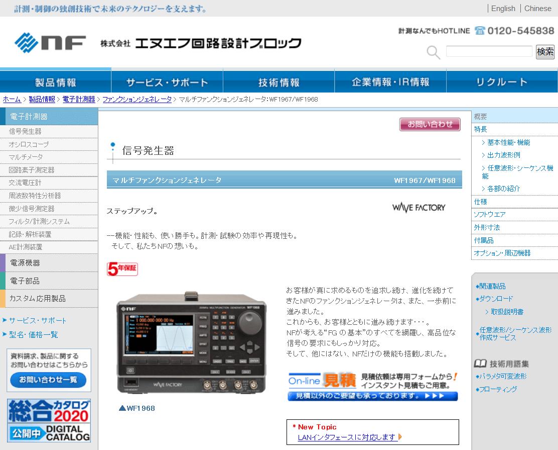 マルチファンクションジェネレータ 2CH 0.01μHz~最高200MHz
