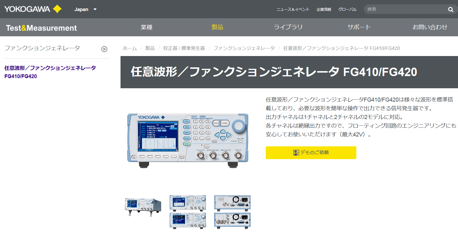 任意波形/ファンクションジェネレータ FG410/FG420