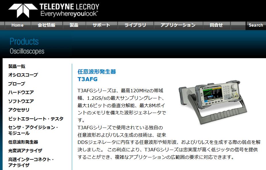 T3AFGシリーズ - 任意波形発生器