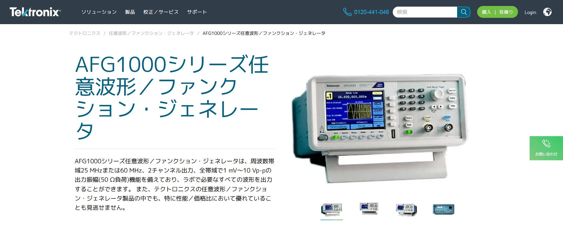 AFG1000シリーズ任意波形/ファンクション・ジェネレータ