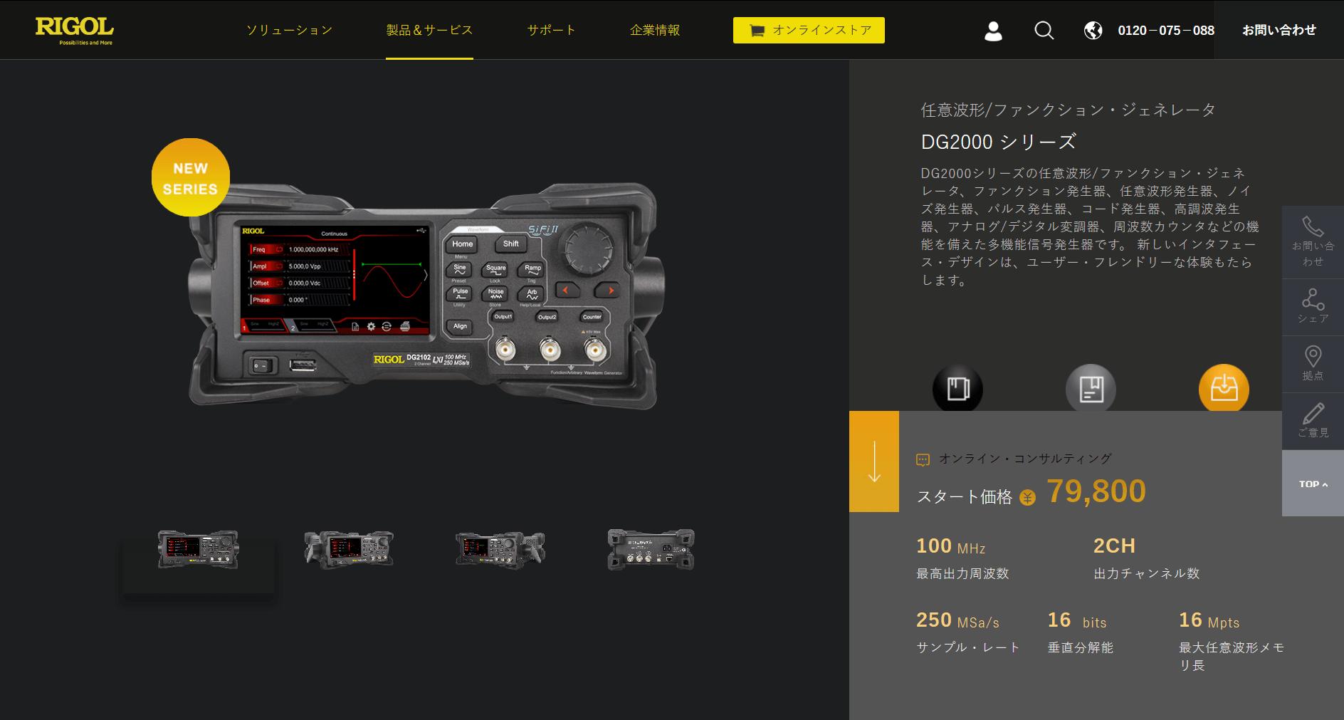 DG2000 シリーズ