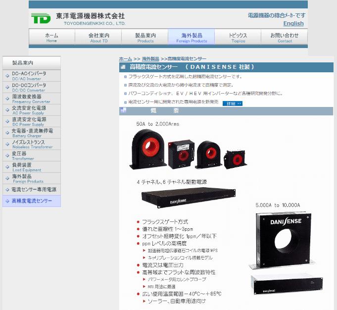 高精度電流センサー( DANISENSE社製 )