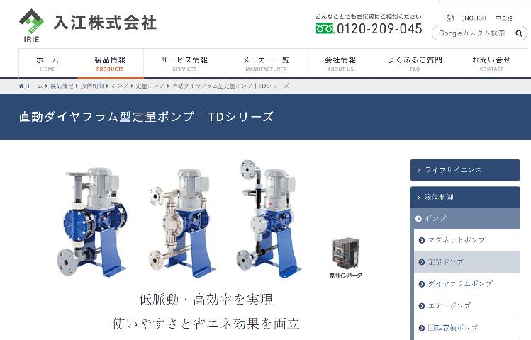 直動ダイヤフラム型定量ポンプ|TDシリーズ