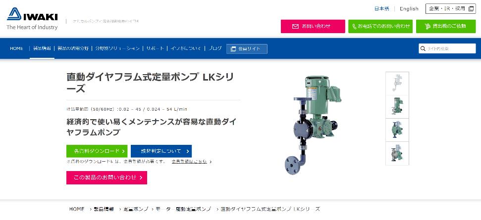 直動ダイヤフラム式定量ポンプ LKシリーズ