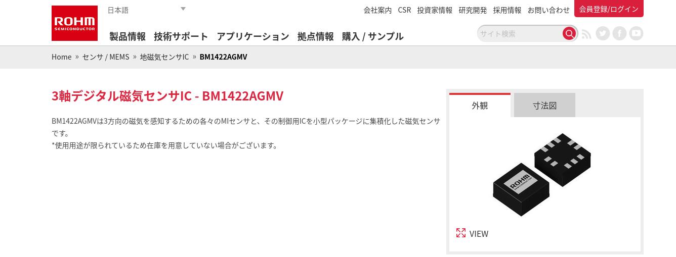 3軸デジタル磁気センサIC - BM1422AGMV