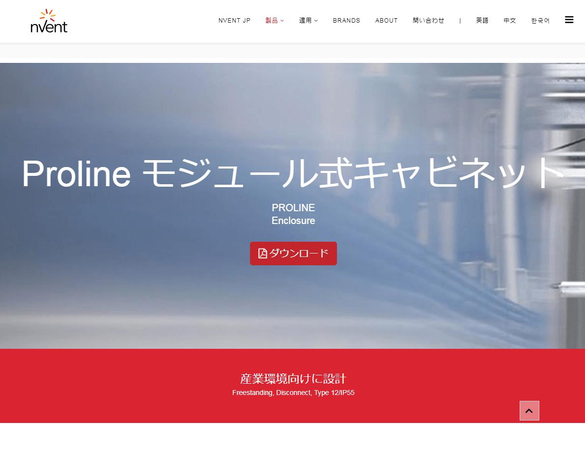 Proline モジュール式キャビネット