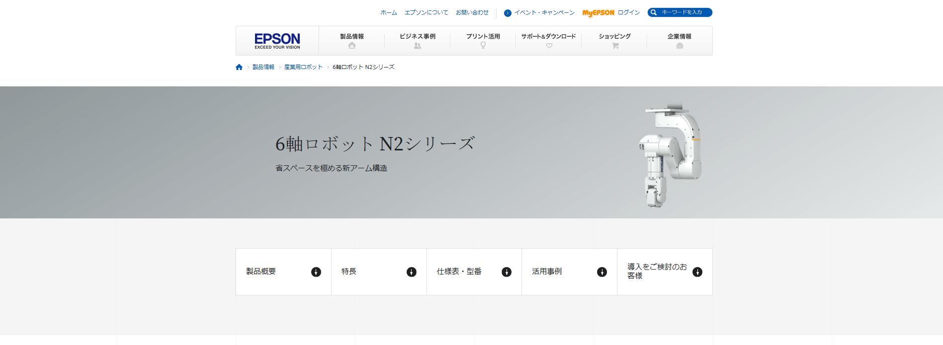 N2シリーズ