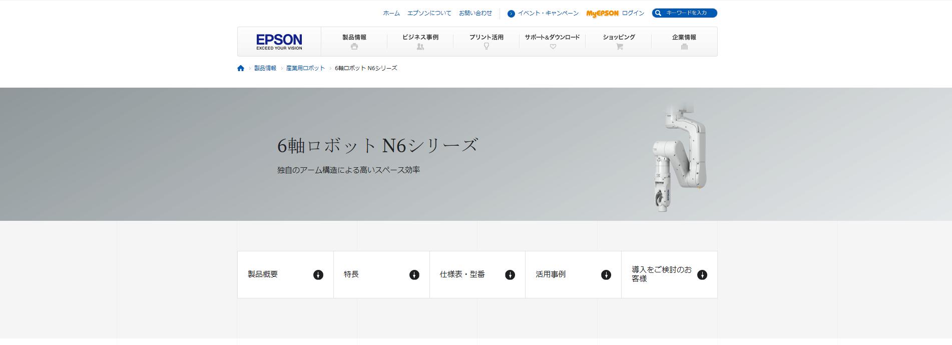 N6シリーズ