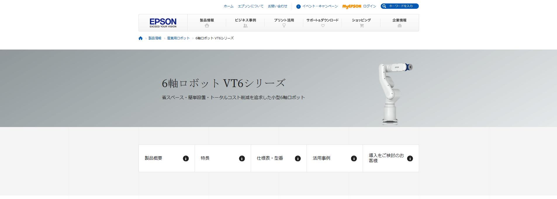 VT6シリーズ