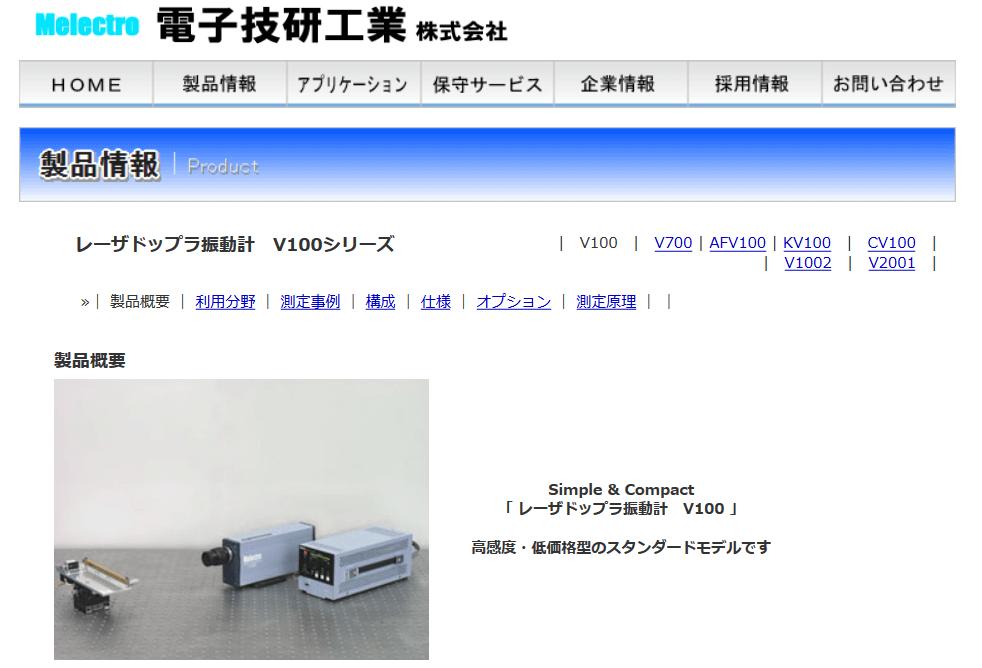 レーザドップラ振動計 V100シリーズ