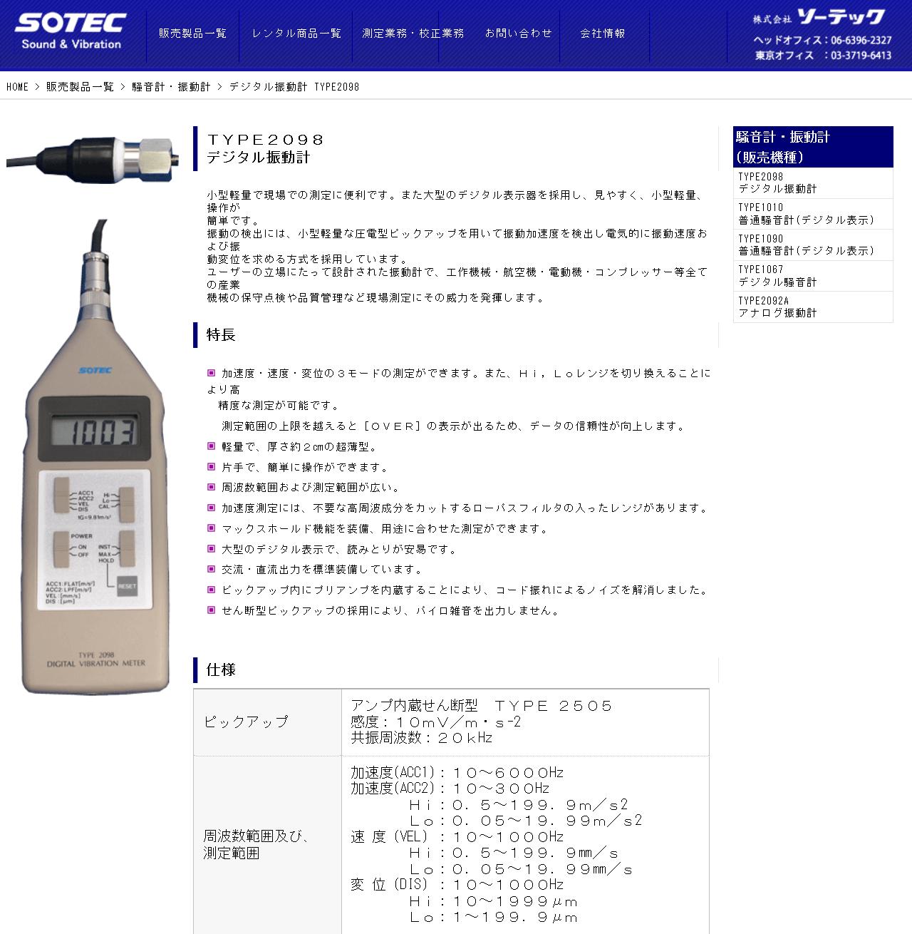 デジタル振動計 TYPE2098