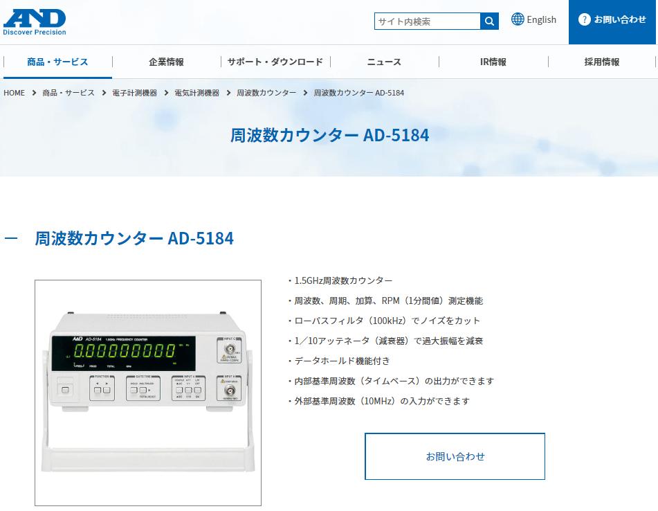 周波数カウンター AD-5184