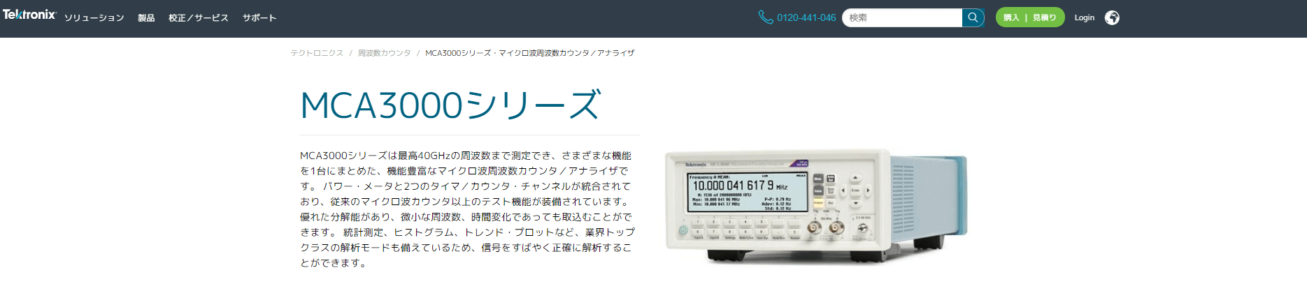 MCA3000シリーズ