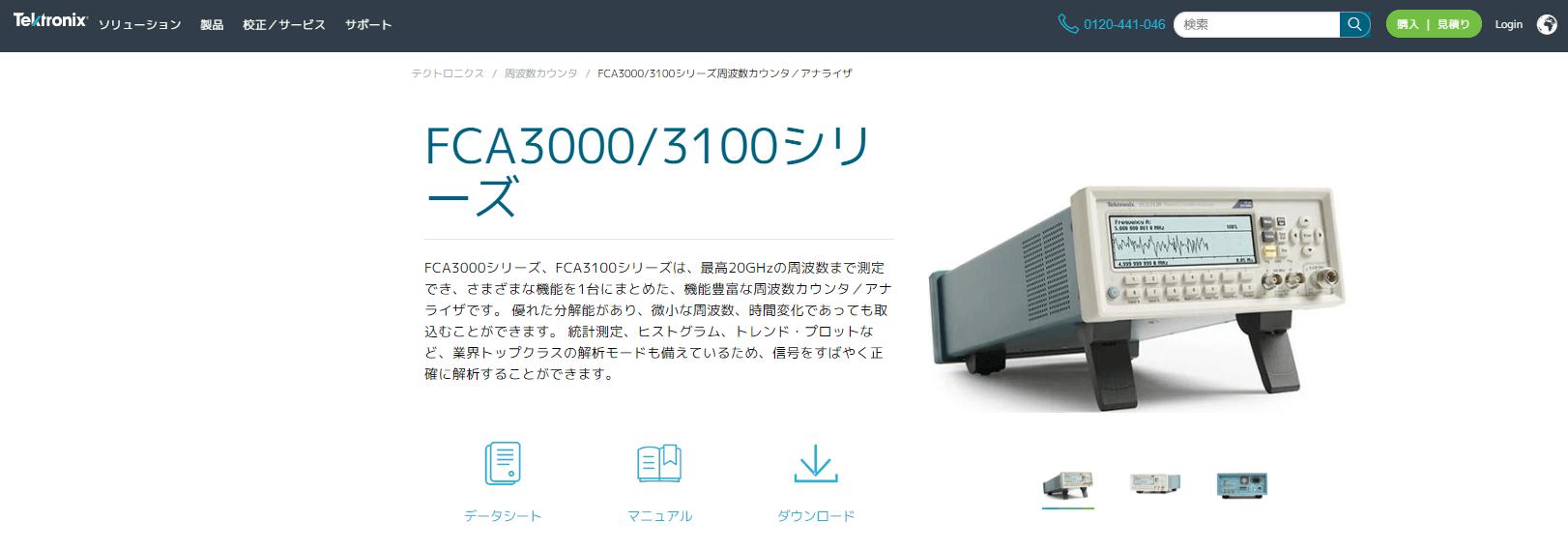 FCA3000/3100シリーズ