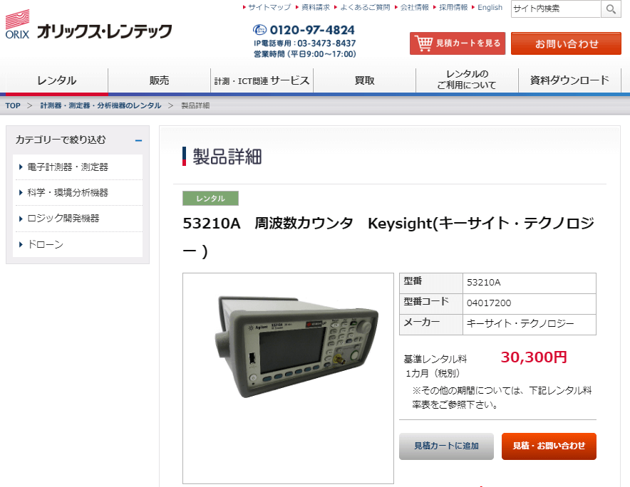 53210A 周波数カウンタ Keysight(キーサイト・テクノロジー )