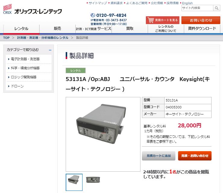 53131A /Op:ABJ ユニバーサル・カウンタ Keysight(キーサイト・テクノロジー )