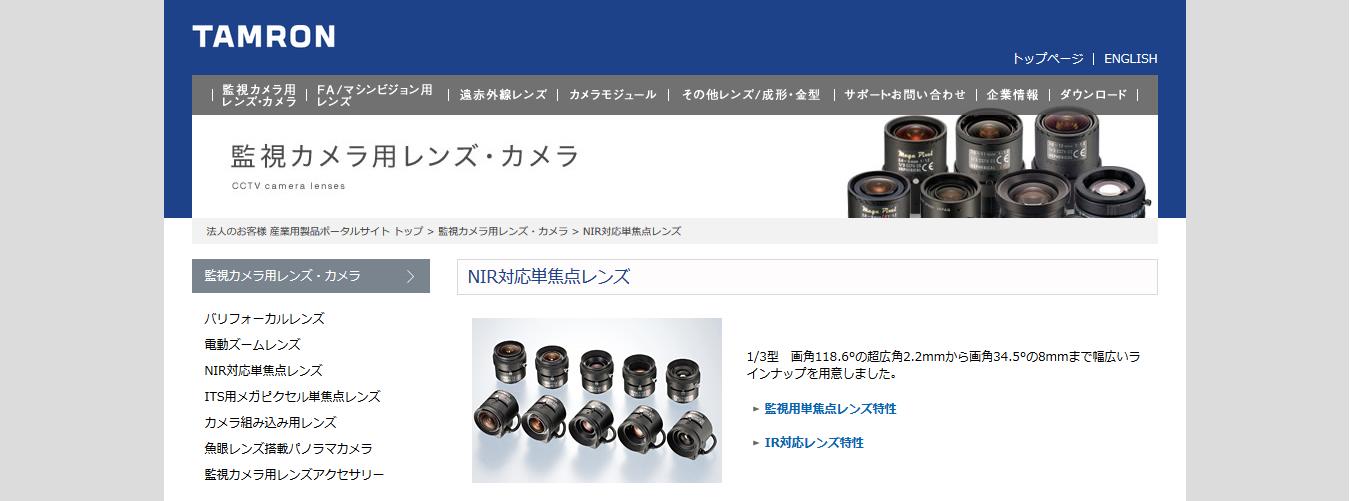 NIR対応単焦点レンズ