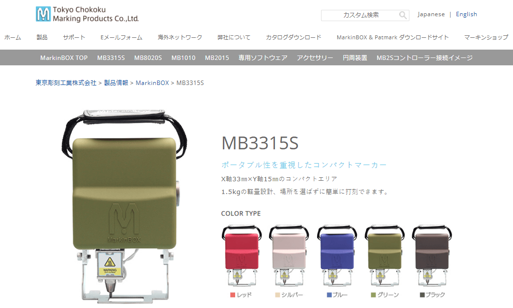 MB3315S