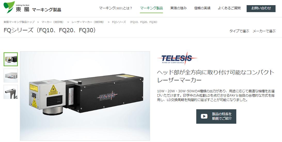 レーザーマーカー(刻印機)FQシリーズ(FQ10、FQ20、FQ30)