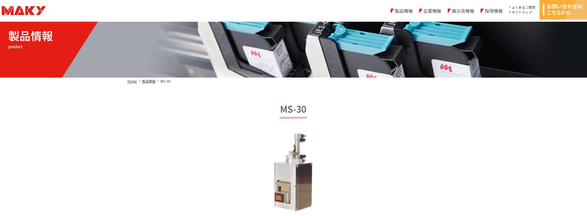 小型捺印機 MS-30