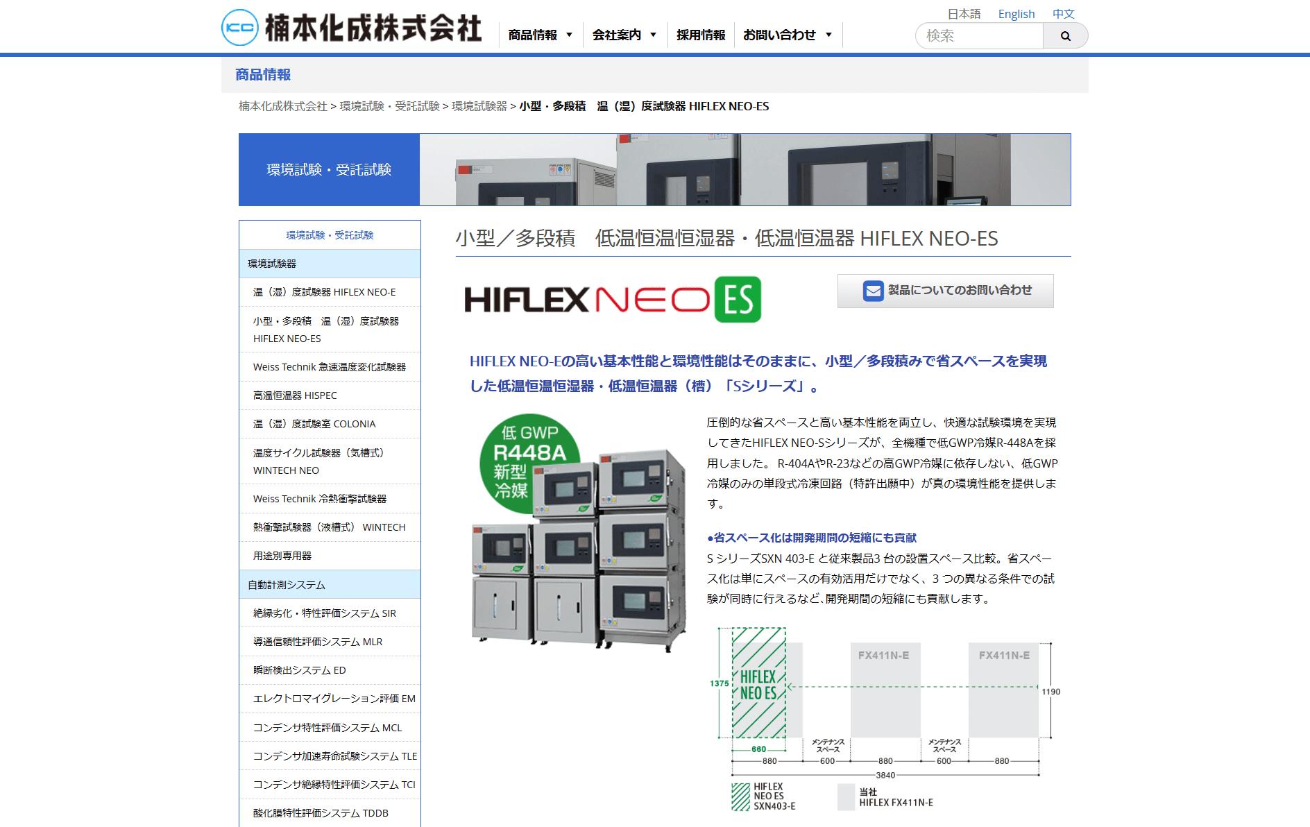 小型/多段積 低温恒温恒湿器・低温恒温器 HIFLEX NEO-ES