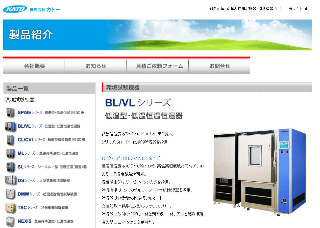 BL/VLシリーズ