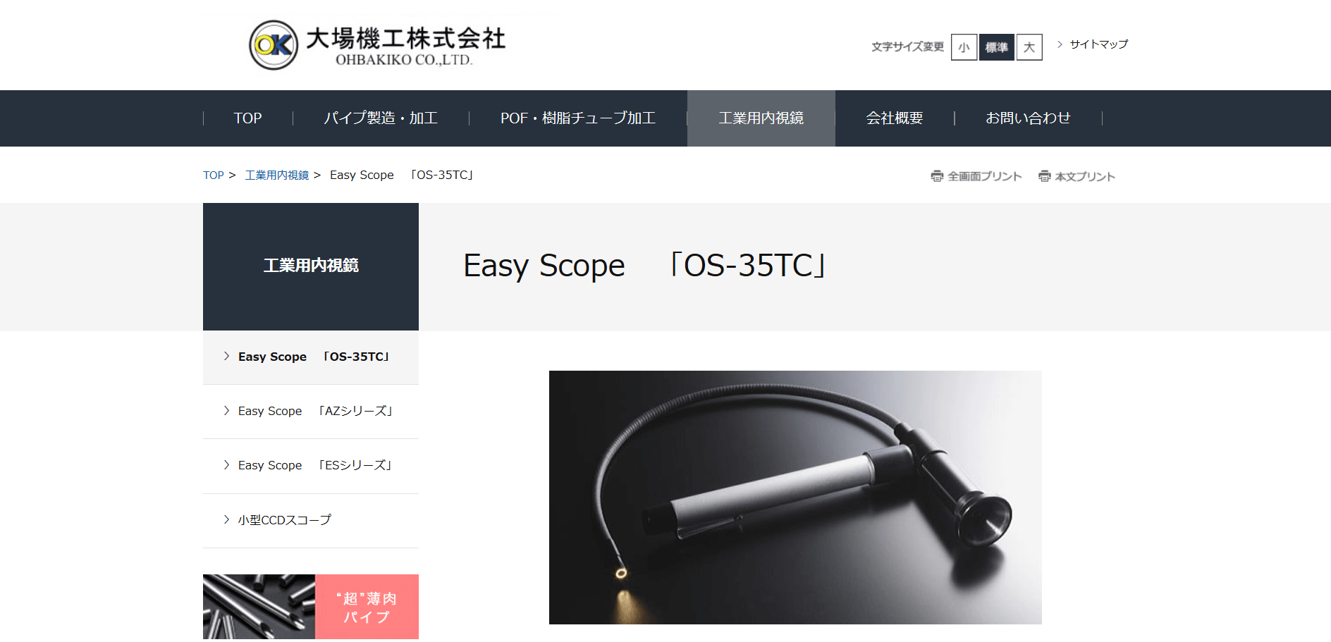 Easy Scope 「OS-35TC」