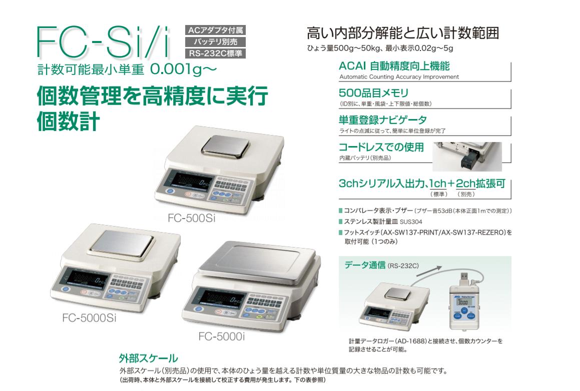 個数計 FC-Si / FC-iシリーズ