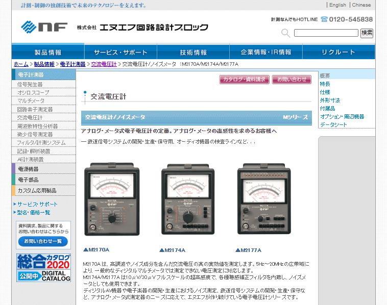 交流電圧計/ノイズメータ