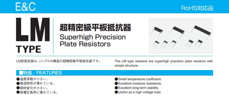 超精密級平板抵抗器 LM Type