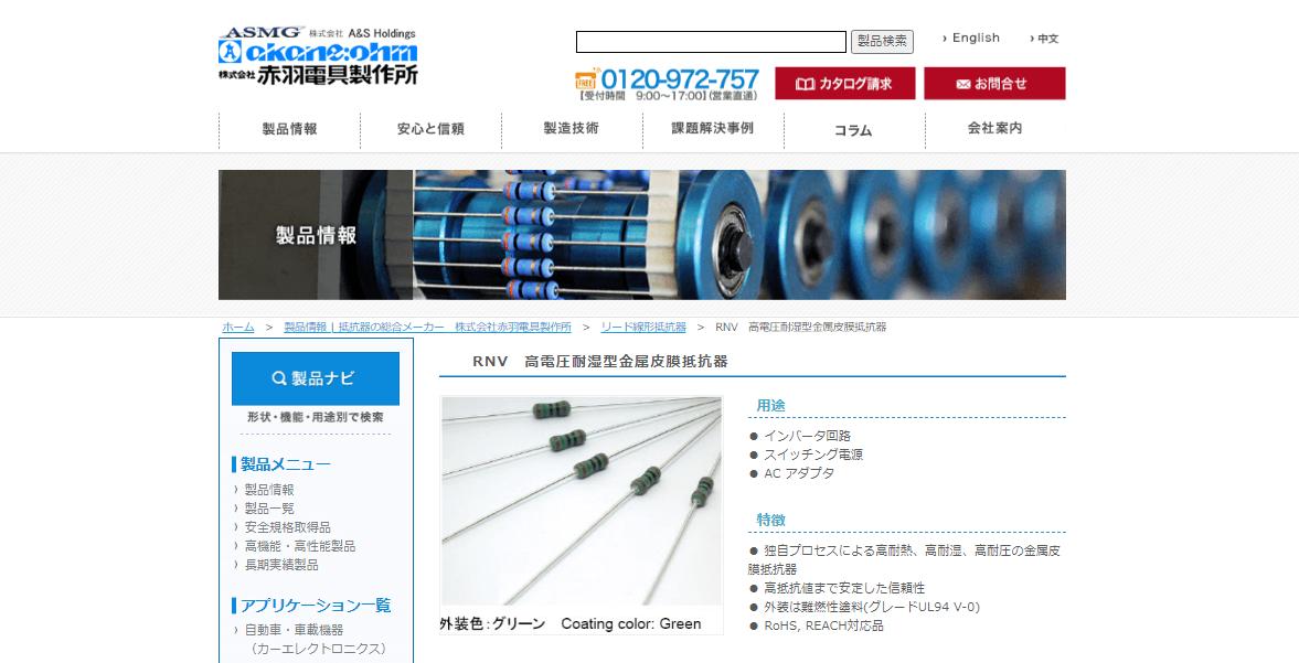RNV 高電圧耐湿金属皮膜