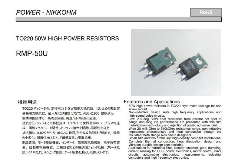 RMP-50U TO220 50W HIGH POWER RESISTORS