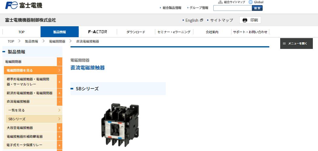 直流電磁接触器