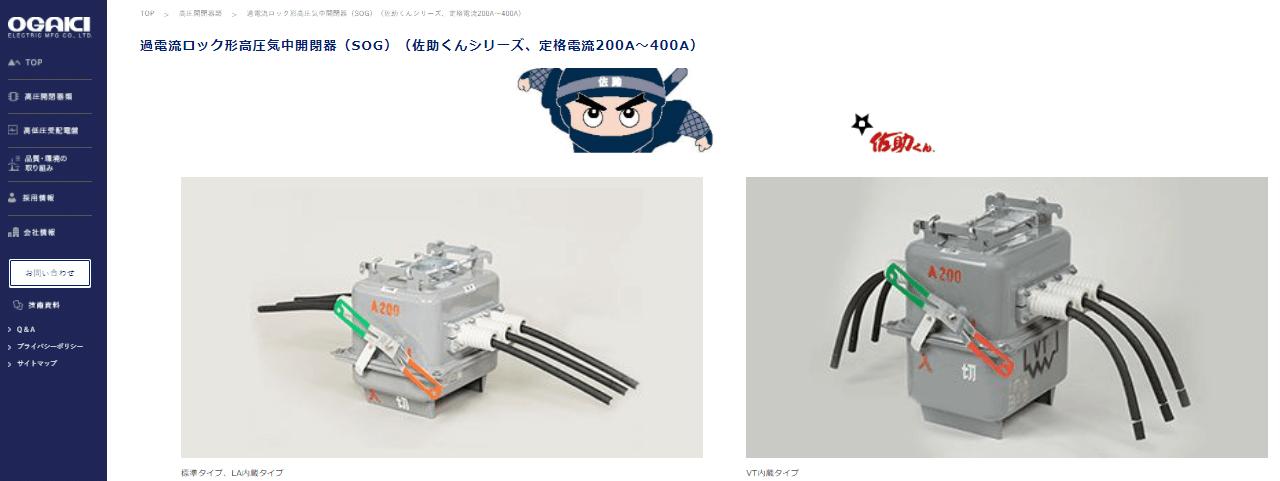 過電流ロック形高圧気中開閉器(SOG)(佐助くんシリーズ、定格電流200A~400A)