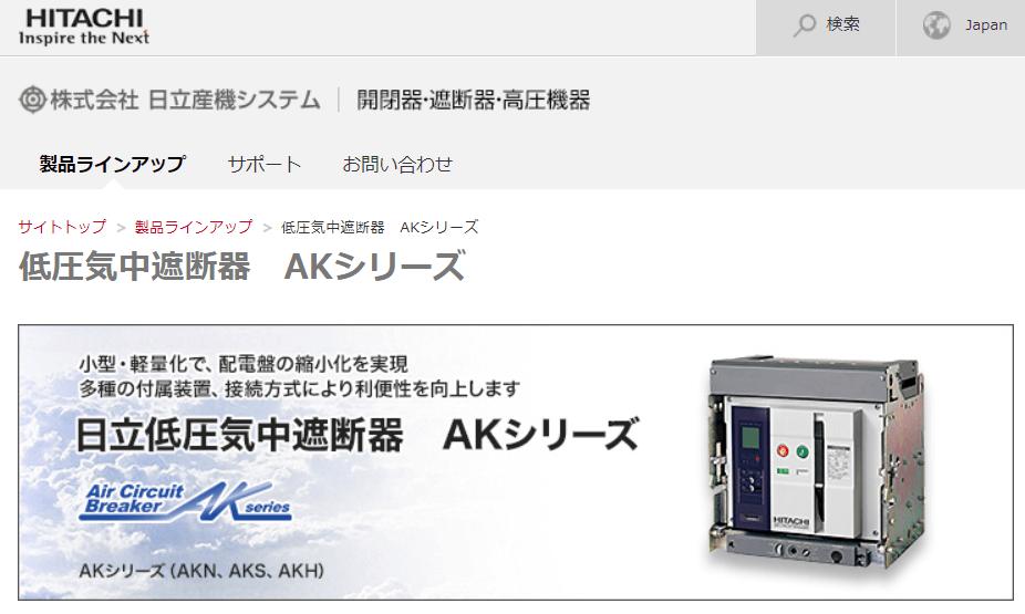 低圧気中遮断器 AKシリーズ
