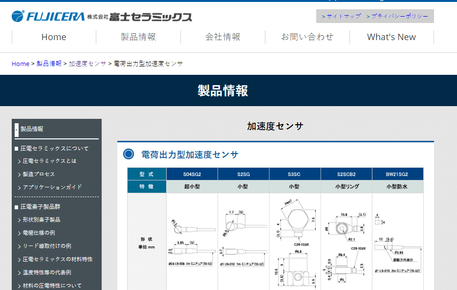 電荷出力型加速度センサ