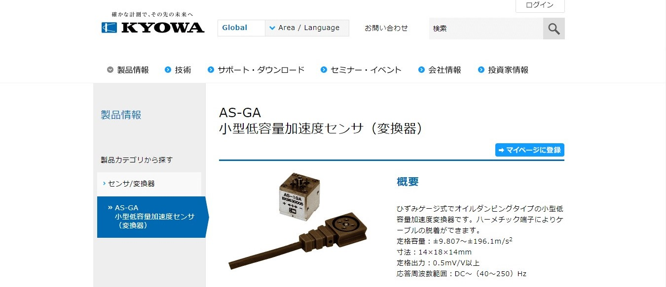 AS-GA 小型低容量加速度センサ(変換器)