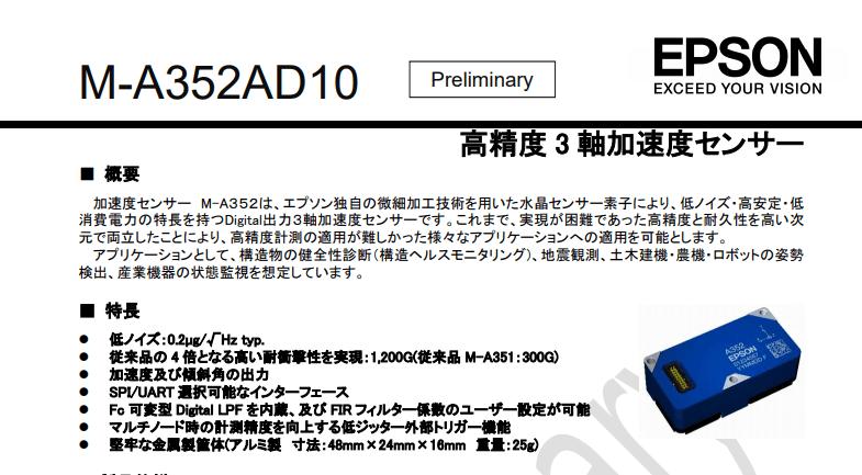 M-A352AD10 *高精度3軸加速度センサー