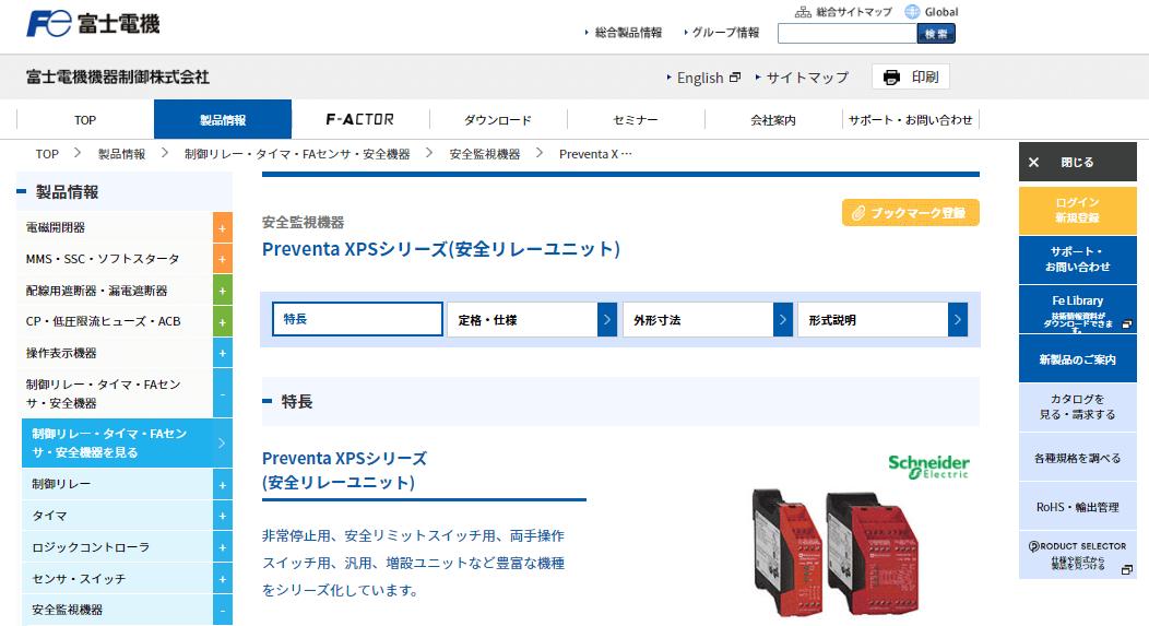 Preventa XPSシリーズ(安全リレーユニット)