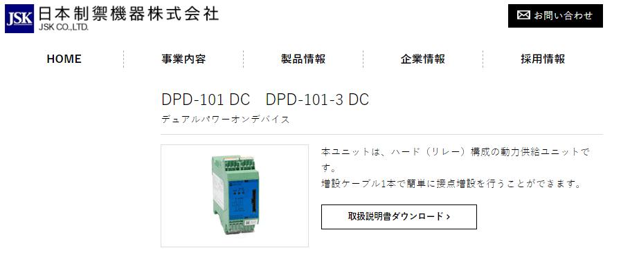 DMD-101 DC, DMD-101-3 DC