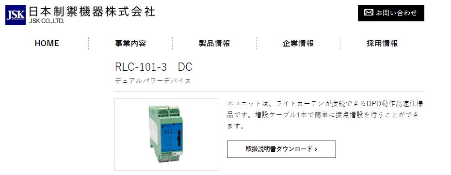 RLC-101-3 DC
