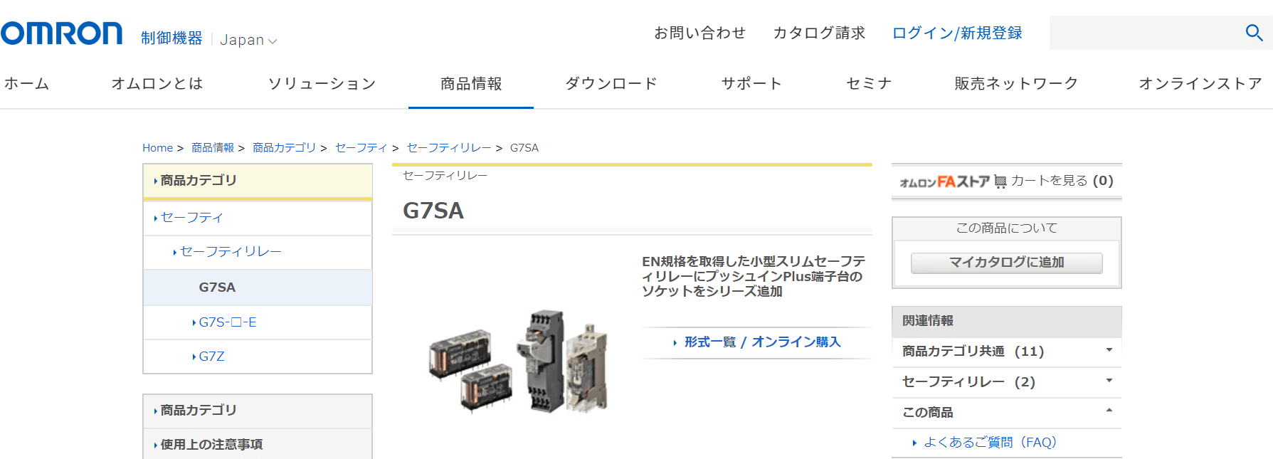 セーフティリレー G7SAシリーズ