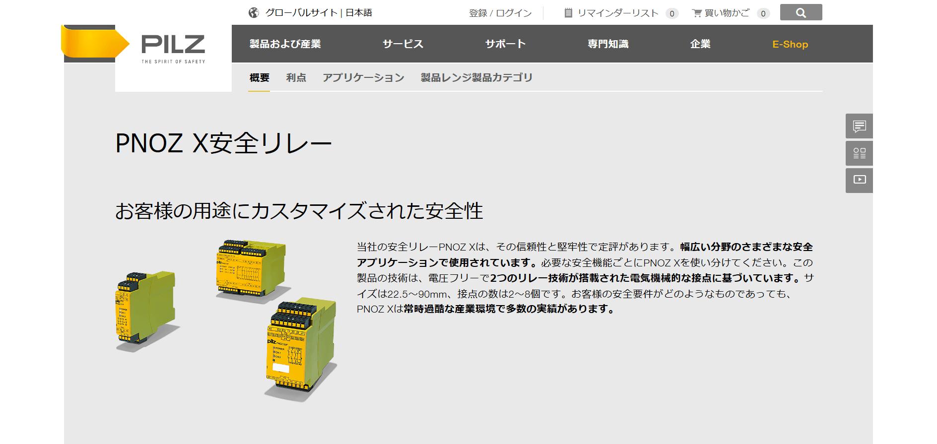 PNOZ X安全リレー