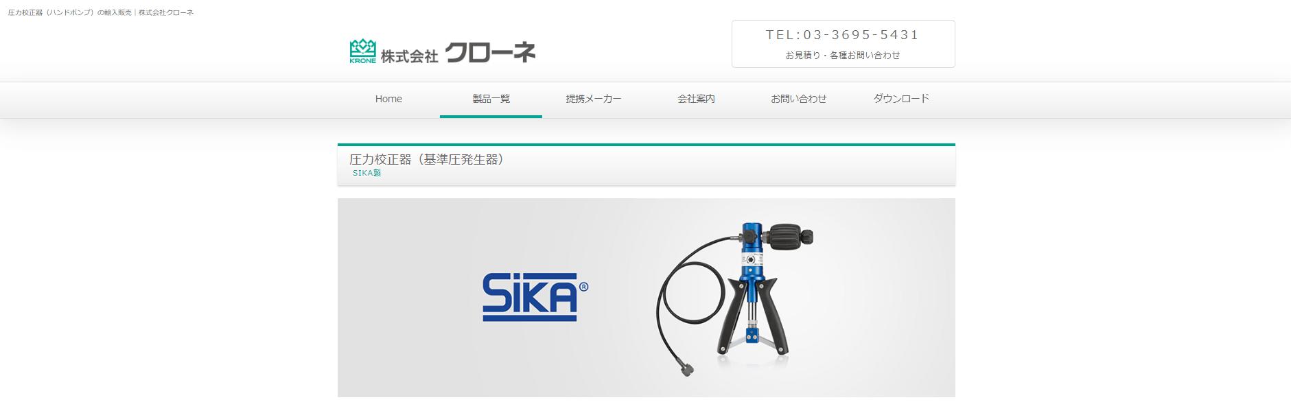 SIKA(ジカ)製
