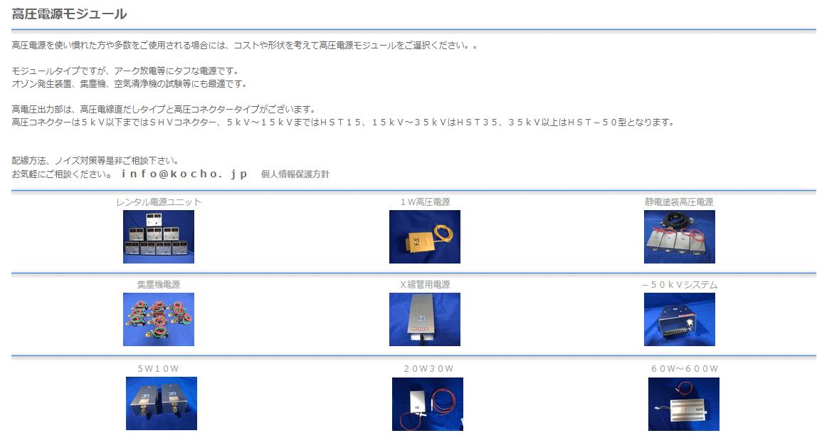 高圧電源モジュール