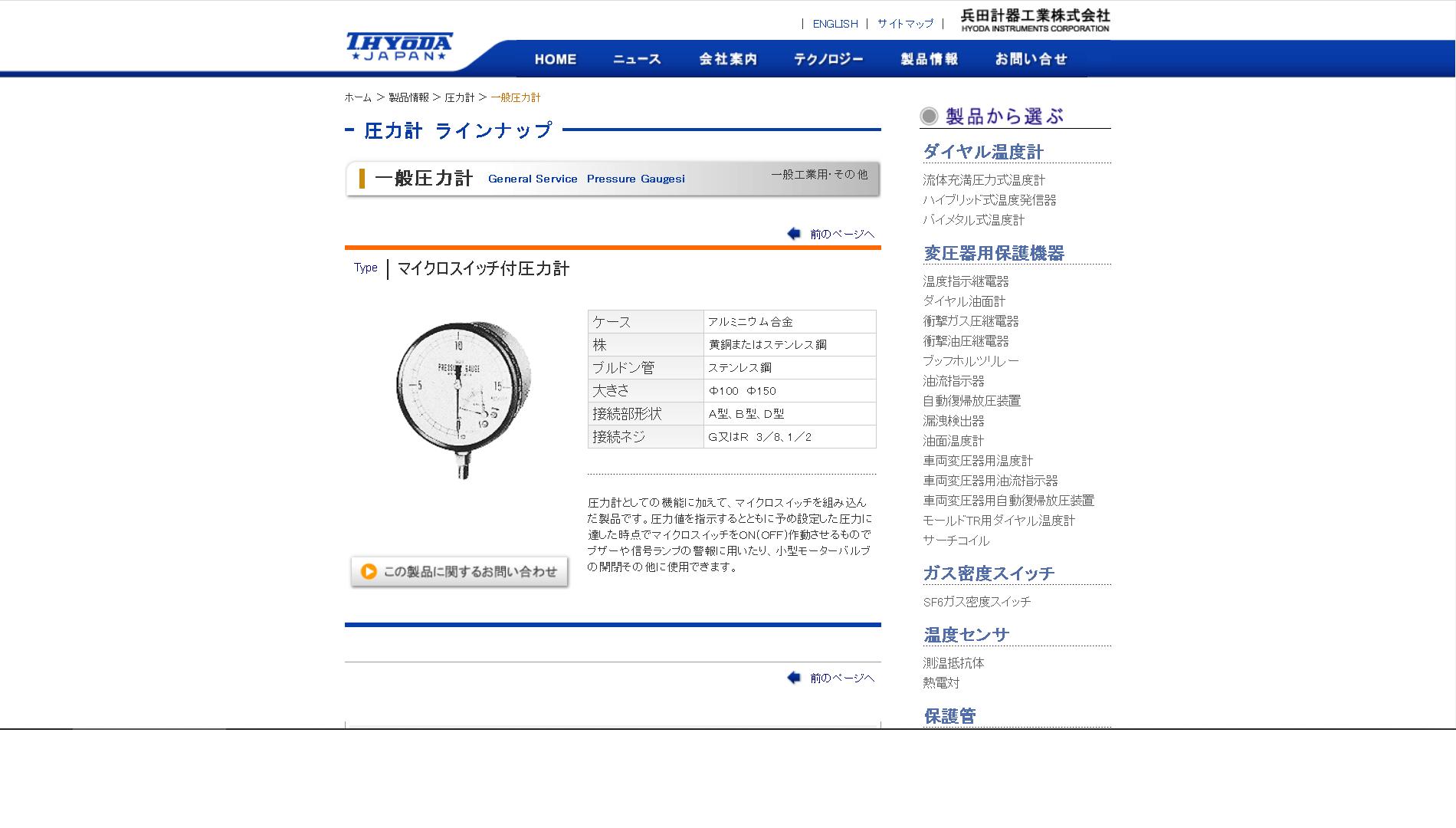 マイクロスイッチ付圧力計