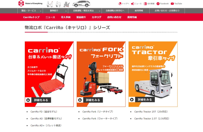 物流支援ロボットCarriRo®シリーズ